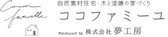 自然素材住宅・木と漆喰の家づくり.奈良・天理の工務店ココファミーユ.夢工房