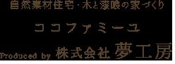 奈良・天理で新築注文住宅を建てるなら工務店ココファミーユ.夢工房